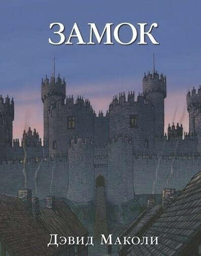 """Книга """"Замок"""" Дэвид Маколи"""