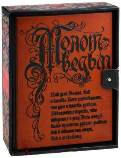 Молот ведьм в интернет-магазине Read.ru за 1846 руб.