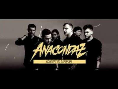 """Концерт """"Anacondaz"""""""