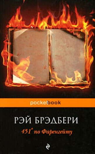 """451 градус по Фаренгейту"" - Р. Брэдбери"