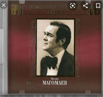 Диск с песнями Муслима Магомаева