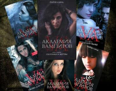 Серию книг Академия вамипров(последние 3 книги)