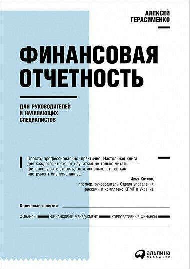 """Книга """"Финансовая отчетность для руководителей и начинающих специалистов"""""""