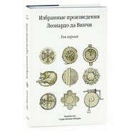 Избранные произведения Леонардо да Винчи в 2-х томах