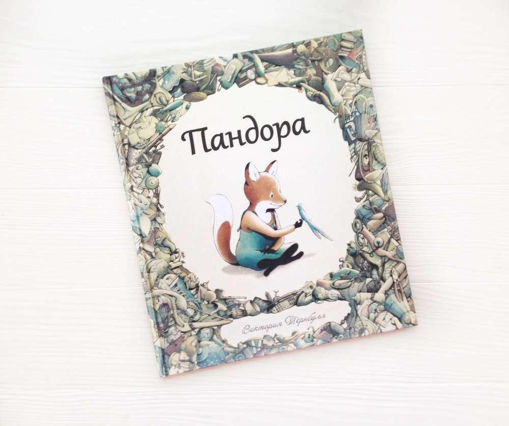 Пандора, книга Виктории Тёрнбулл