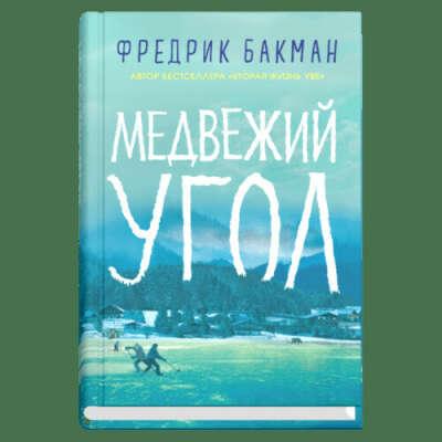 "Книга ""Медвежий угол"""