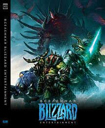 Артбук Вселенная Blizzard Enterteinment