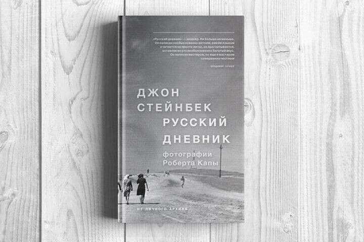 Русский дневник - Стейнбек Джон