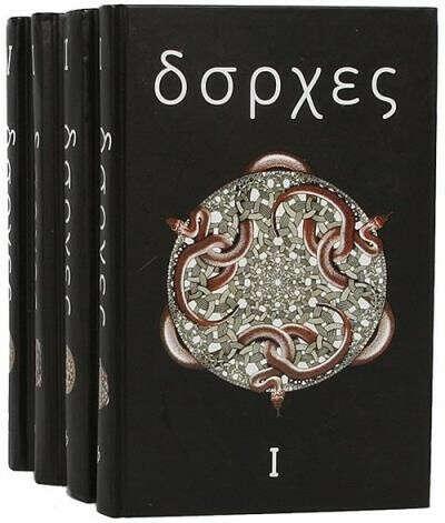 Сочинения Борхеса в 3-х томах