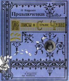 Льюис Кэрролл: Приключения Алисы в Стране Чудес