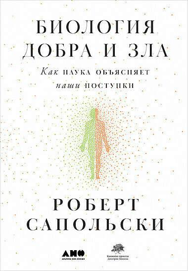 Роберт Сапольски - Биология добра и зла