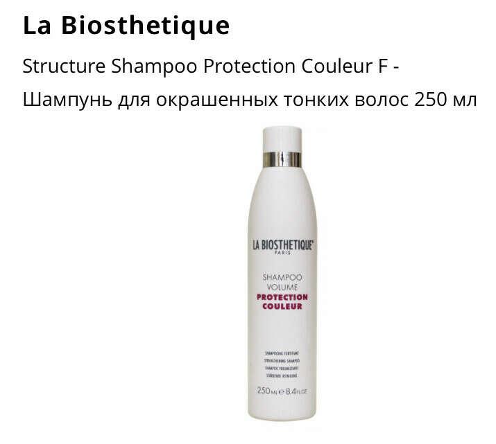 La Biosthetique Structure Shampoo Protection Couleur F - Шампунь для окрашенных тонких волос 250 мл Ля биостетик