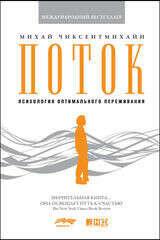 «Поток: психология оптимального переживания» (Михай Чиксентмихайи)