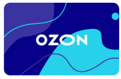 OZON Электронный подарочный сертификат