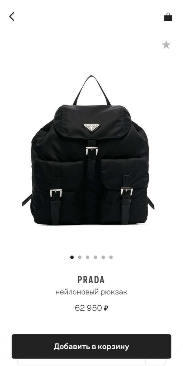 Нейлоновый рюкзак Prada