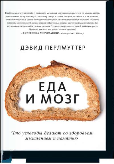 """Книга """"Еда и мозг"""""""
