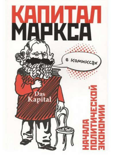 """Книга """"Капитал Маркса в комиксах"""""""