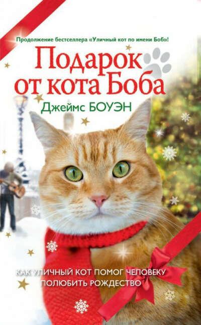"Книга Джеймс Боуэн ""Подарок от кота Боба"""