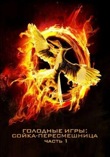"""Посмотреть """"Голодные игры: Сойка-Пересмешница"""""""