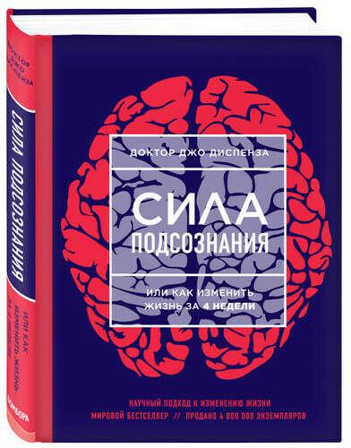 Книга Джо Диспенза - Сила подсознания