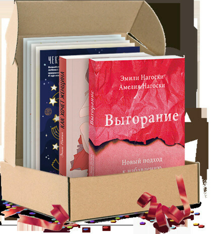 Набор книг от Нагоски из МИФа