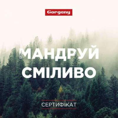 Купити Електронний подарунковий сертифікат Gorgany | Мережа магазинів Gorgany