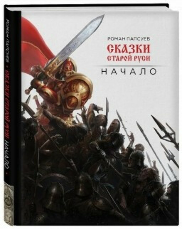 Артбук Сказки старой Руси: Начало