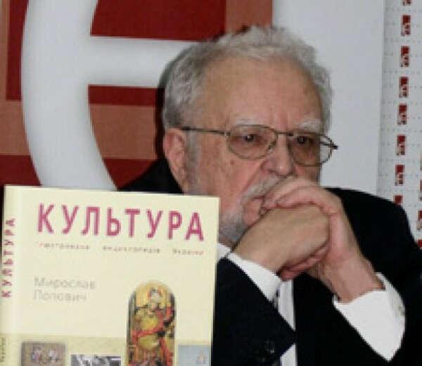 """Книга """"Традиции"""" М.Попович"""