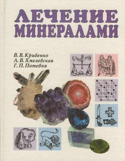 Книги по литотерапии