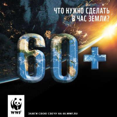 Час Земли 2015 - официальный сайт