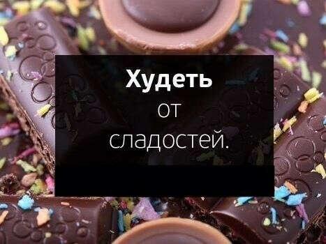 Худеть от сладостей