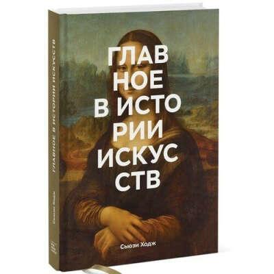 Книга. Главное в истории искусств.