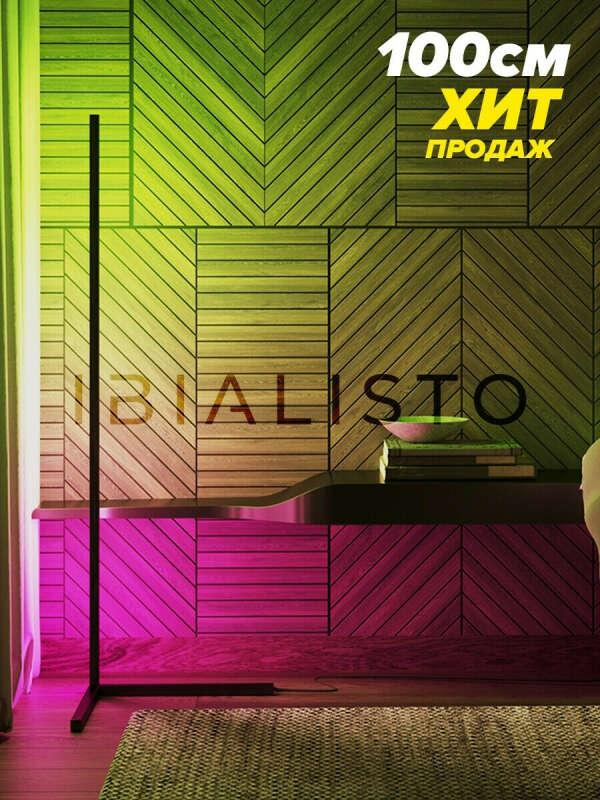 RGB торшер | Неоновый светильник | ночник лампа, Ibialisto