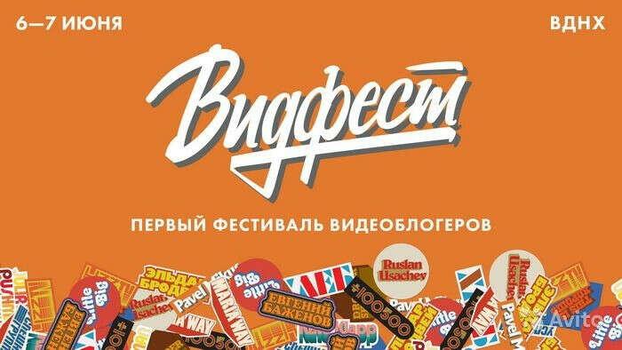 попасть на Видфест в Москве