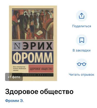 Книга «Здоровое общество», Э. фромм