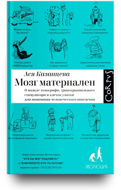 Книги Аси Казанцевой
