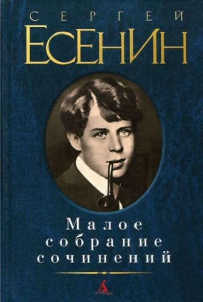 Сборник стихов С.Есенина