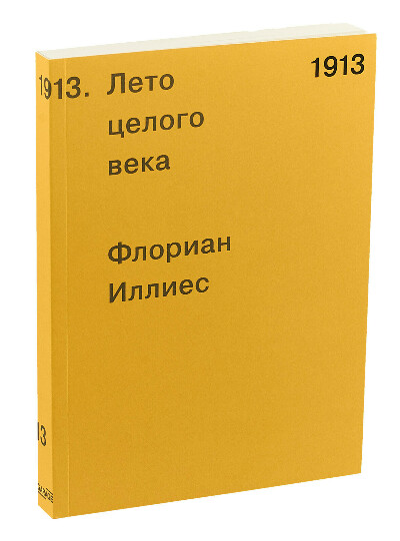 1913. Лето целого века   Иллиес Флориан