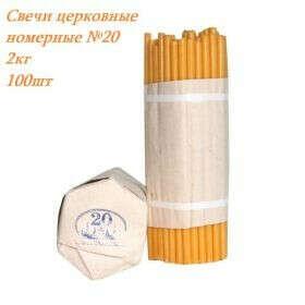 Свечи церковные восковые №20 2 кг