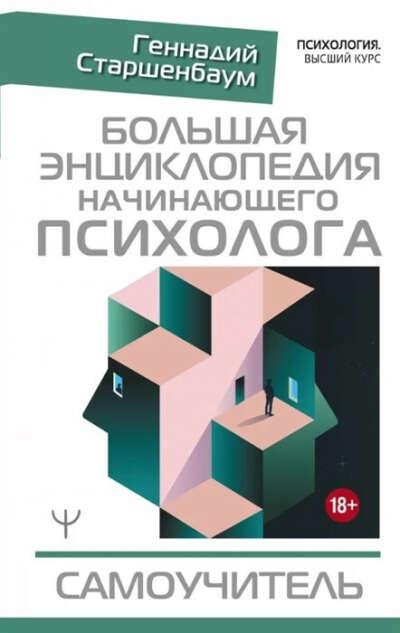 книга «Большая энциклопедия начинающего психолога»