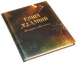 "Скэтчбук ""Книга Желаний"""