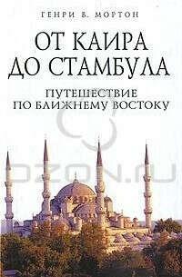 Книга «От Каира до Стамбула. Путешествие по Ближнему Востоку»