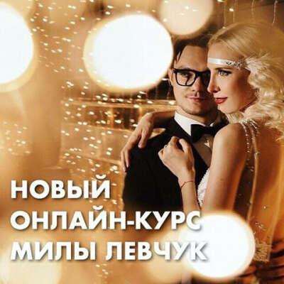 """Пройти курс Милы Левчук """"как стать девушкой-плюс"""""""