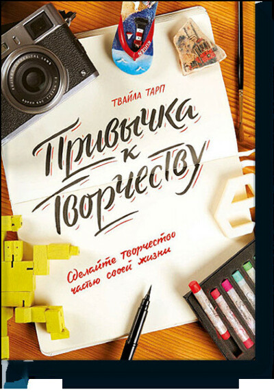 Привычка к творчеству (Твайла Тарп) — купить в МИФе
