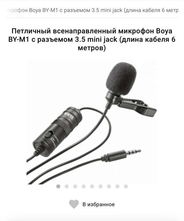 Микрофон петличка