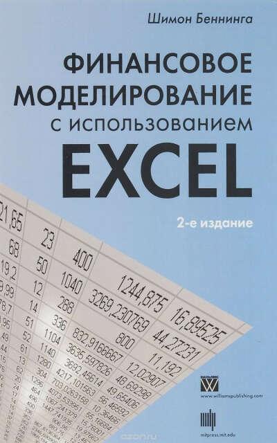 Финансовое моделирование с использованием Excel