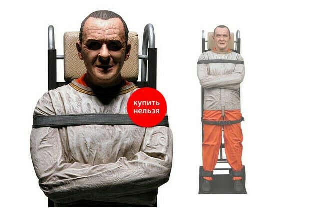 Куклу Ганнибала Лектора
