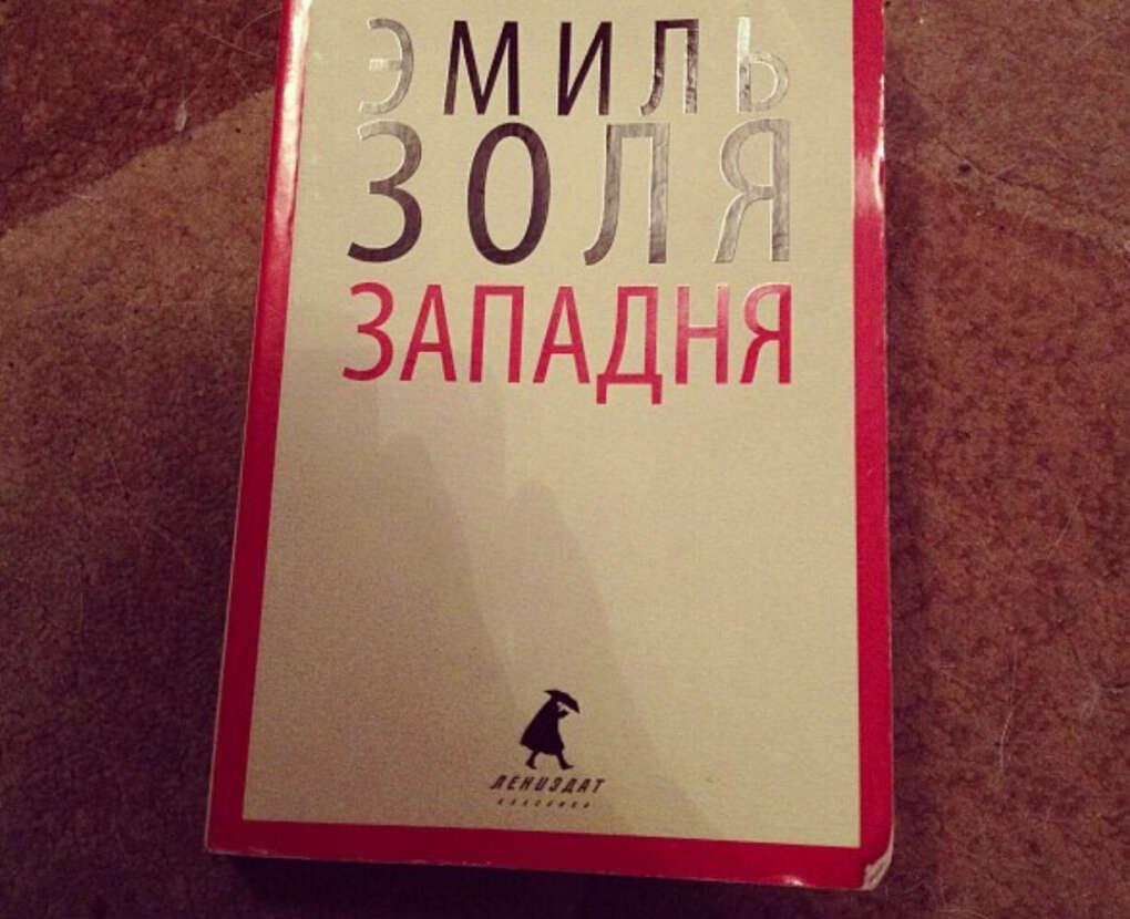 """Книга Эмиль Золя """"Западня"""""""