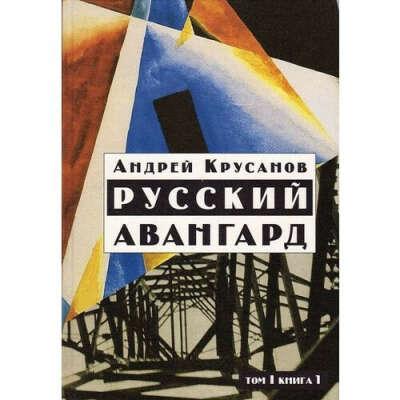 Русский авангард: 1907 - 1932. Исторический обзор. Том 1. Боевое десятилетие. Книга 1