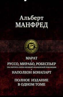 "А. Манфред ""Марат. Руссо, Мирабо, Робеспьер. Три портрета эпохи Великой французской революции. Наполеон Бонапарт"""